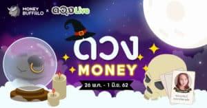 ดวงการเงิน การลงทุน รายสัปดาห์ ประจำวันที่ 26 พ.ค. 62 - 1 มิ.ย. 62