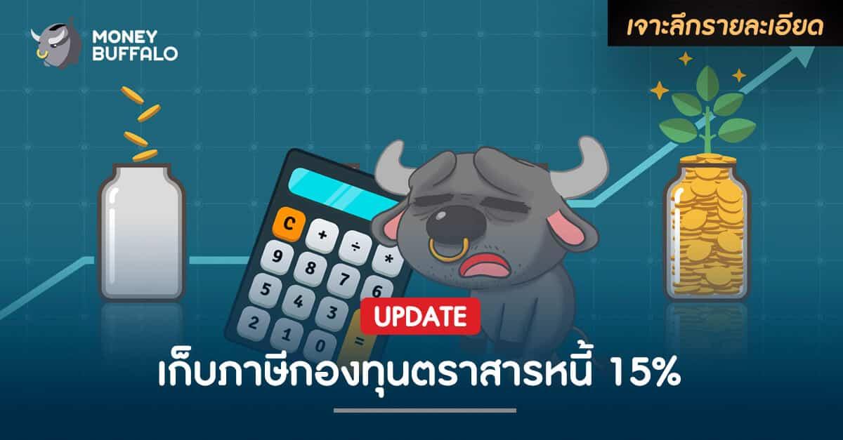 UPDATE เก็บภาษีกองทุนตราสารหนี้ 15%