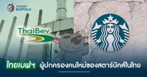 ไทยเบฟฯ ผู้ปกครองคนใหม่ของสตาร์บัคส์ในไทย