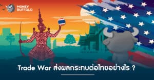 Trade War ส่งผลกระทบต่อไทยอย่างไร ?