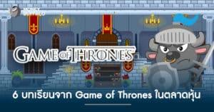 """""""Game of Thrones"""" ได้ปิดฉากไปแล้ว โดยดำเนินเรื่องมาตั้งแต่ปี 2554 และมีข้อคิดหลายอย่างที่น่าสนใจ ซึ่งเราสามารถเอามาปรับใช้กับการลงทุนในตลาดหุ้นได้"""