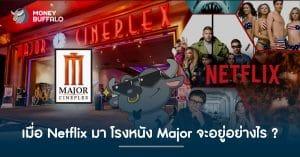 เมื่อ Netflix มา โรงหนัง Major จะอยู่อย่างไร ?