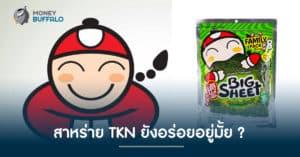 สาหร่าย TKN ยังอร่อยอยู่มั้ย ?