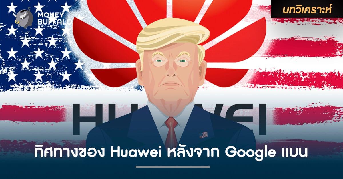 ทิศทางของ Huawei หลังจาก Google ประกาศแบน
