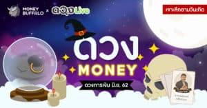 ดวงการเงินเจาะลึกตามวันเกิด เดือนมิถุนายน 2562