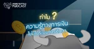 """ทำไม """"ความรู้ทางการเงิน"""" ถึงไม่มีอยู่ในระบบการศึกษาไทย ?"""