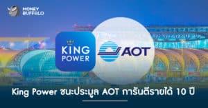 King Power ชนะประมูล AOT การันตีรายได้อีก 10 ปี