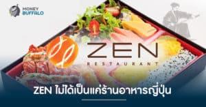 ZEN ไม่ได้เป็นแค่ร้านอาหารญี่ปุ่น