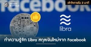 """ทำความรู้จัก """"Libra"""" สกุลเงินใหม่จาก Facebook"""