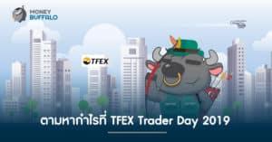ตามหากำไรที่ TFEX Trader Day 2019