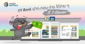 LH Bank ฝาก-ถอน-จ่าย ได้ง่าย ๆ ที่ 7-Eleven