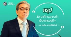 สรุป 30 นาทีทรงคุณค่าเรื่องเศรษฐกิจ จาก ดร. สมคิด จาตุศรีพิทักษ์
