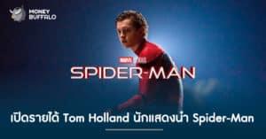 """เปิดรายได้ Tom Holland นักแสดงนำ """"Spider-Man"""""""