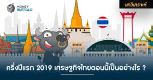 """ครึ่งปีแรก 2019 """"เศรษฐกิจไทย"""" ตอนนี้เป็นอย่างไร ?"""