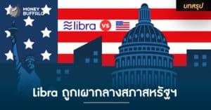 Libra ถูกเผากลางสภาสหรัฐฯ