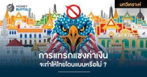 การแทรกแซงค่าเงินจะทำให้ไทยโดนแบนหรือไม่ ?