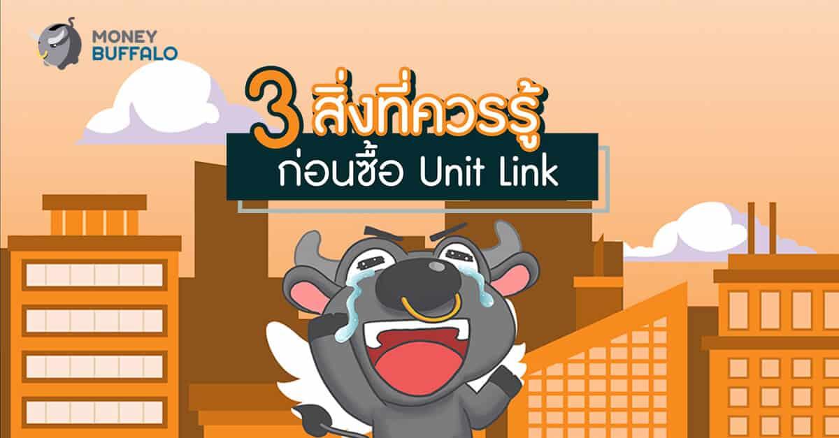 3 สิ่งที่ควรรู้ก่อนซื้อ Unit Link