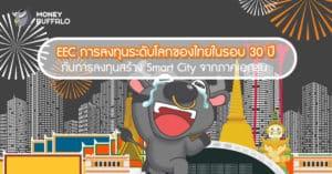 EEC การลงทุนระดับโลกของไทยในรอบ 30 ปี กับการลงทุนสร้าง Smart City จาก ภาคเอกชน