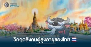 วิกฤตสังคมผู้สูงอายุของไทย