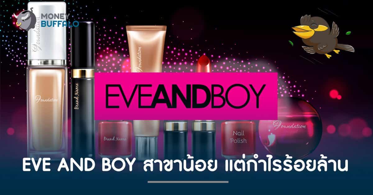 """""""EVE AND BOY"""" สาขาน้อย แต่กำไรร้อยล้าน"""