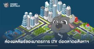 """ส่องผลลัพธ์ของ """"มาตรการ LTV"""" ต่อตลาดอสังหาฯ"""