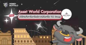 """""""Asset World Corporation"""" (AWC) บริษัทอสังหาริมทรัพย์ดาวรุ่งในเครือ TCC Group"""