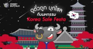 """ดูตั๋วถูก บุกโซลกับมหกรรม """"Korea Sale Festa"""""""