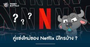 """คู่แข่งใหม่ของ """"Netflix"""" มีใครบ้าง ?"""