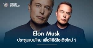 Elon Musk ประชุมแบบไหน เพื่อให้ได้ไอเดียใหม่ ๆ