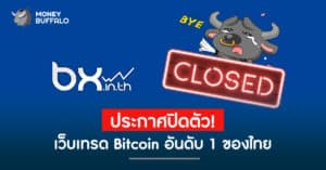 """ประกาศปิดตัว!! """"เว็บเทรด Bitcoin"""" อันดับ1ของไทย"""