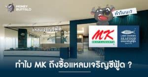 ทำไม MK ถึงซื้อแหลมเจริญซีฟู้ด ?