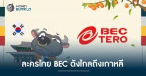 ละครไทย bec ดังไกลถึงเกาหลี