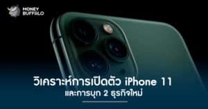 วิเคราะห์การเปิดตัว iPhone 11 และการบุก 2 ธุรกิจใหม่
