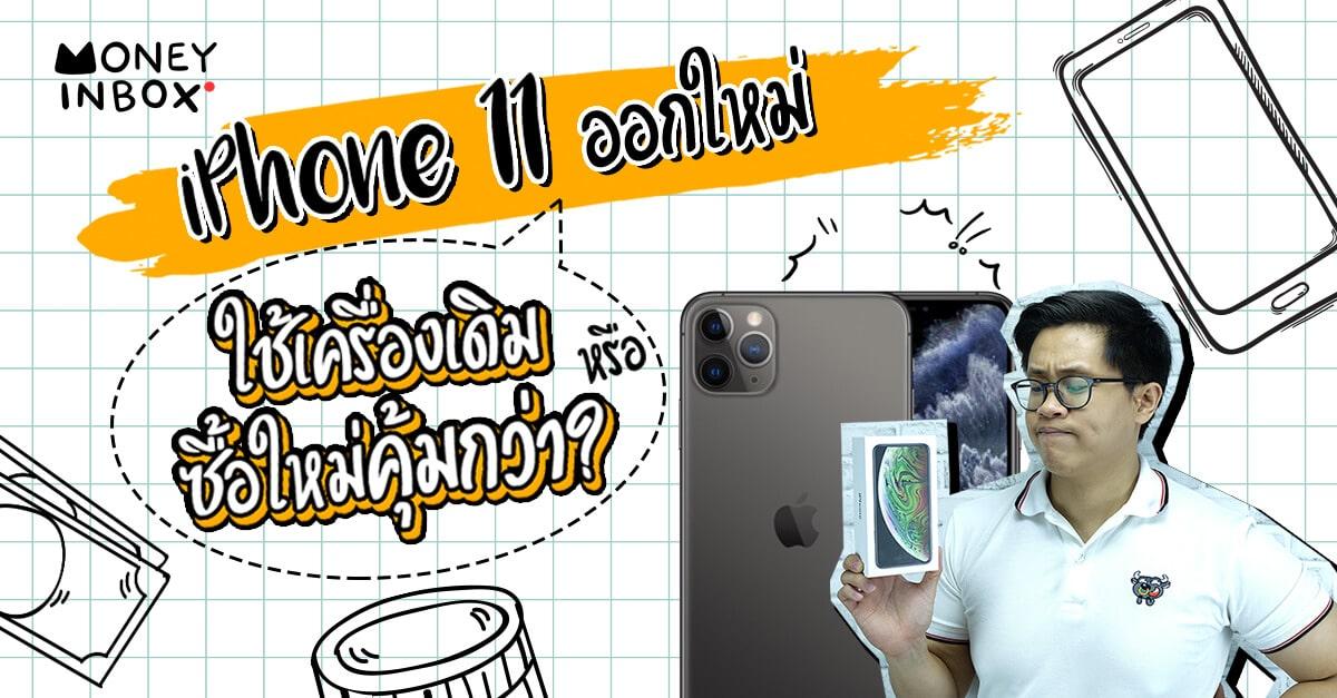 iPhone 11 ออกใหม่ ใช้เครื่องเดิมหรือซื้อใหม่คุ้มกว่า ?   Money Inbox EP6