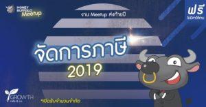 """งาน Meetup """"จัดการภาษี 2019"""" Money Buffalo"""
