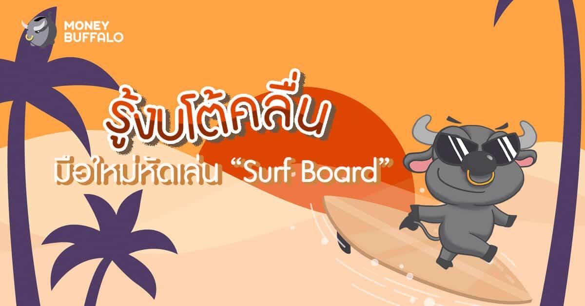 """มือใหม่หัดเล่น """"Surf Board"""" ต้องมีงบเท่าไหร่ ?"""