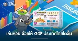 """เล่นหวยช่วยให้ """"GDP"""" ประเทศโตขึ้น"""