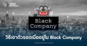 วิธีการเอาตัวรอดเมื่ออยู่ในองค์กรแบบ Black Company