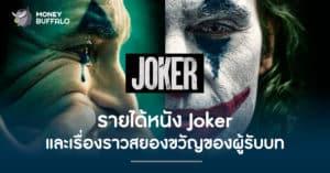 รายได้หนัง Joker และเรื่องราวสยองขวัญของผู้รับบท