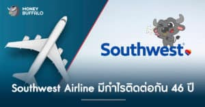 Southwest Airline มีกำไรติดต่อกัน 46 ปี