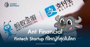 Ant Financial กับการเป็น Fintech Startup ที่ใหญ่ที่สุดในโลก