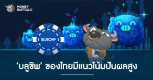 """""""บลูชิพ"""" ของไทยที่มีแนวโน้มปันผลสูง"""