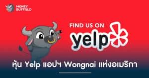 หุ้น Yelp แอปฯ Wongnai แห่งอเมริกา