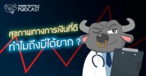 Podcast EP17 | สุขภาพการเงินที่ดี ทำไมถึงมีได้ยาก ?