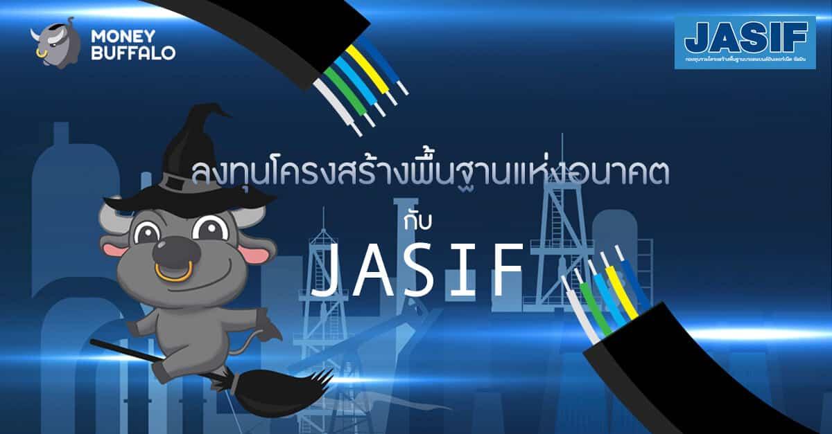 """ลงทุนโครงสร้างพื้นฐานแห่งอนาคตกับ """"JASIF"""""""