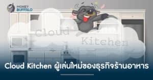 Cloud Kitchen ผู้เล่นใหม่ของร้านอาหาร