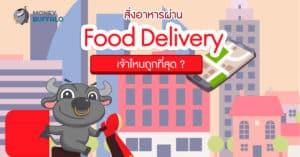 สั่งอาหารผ่าน Food Delivery เจ้าไหนถูกที่สุด ?