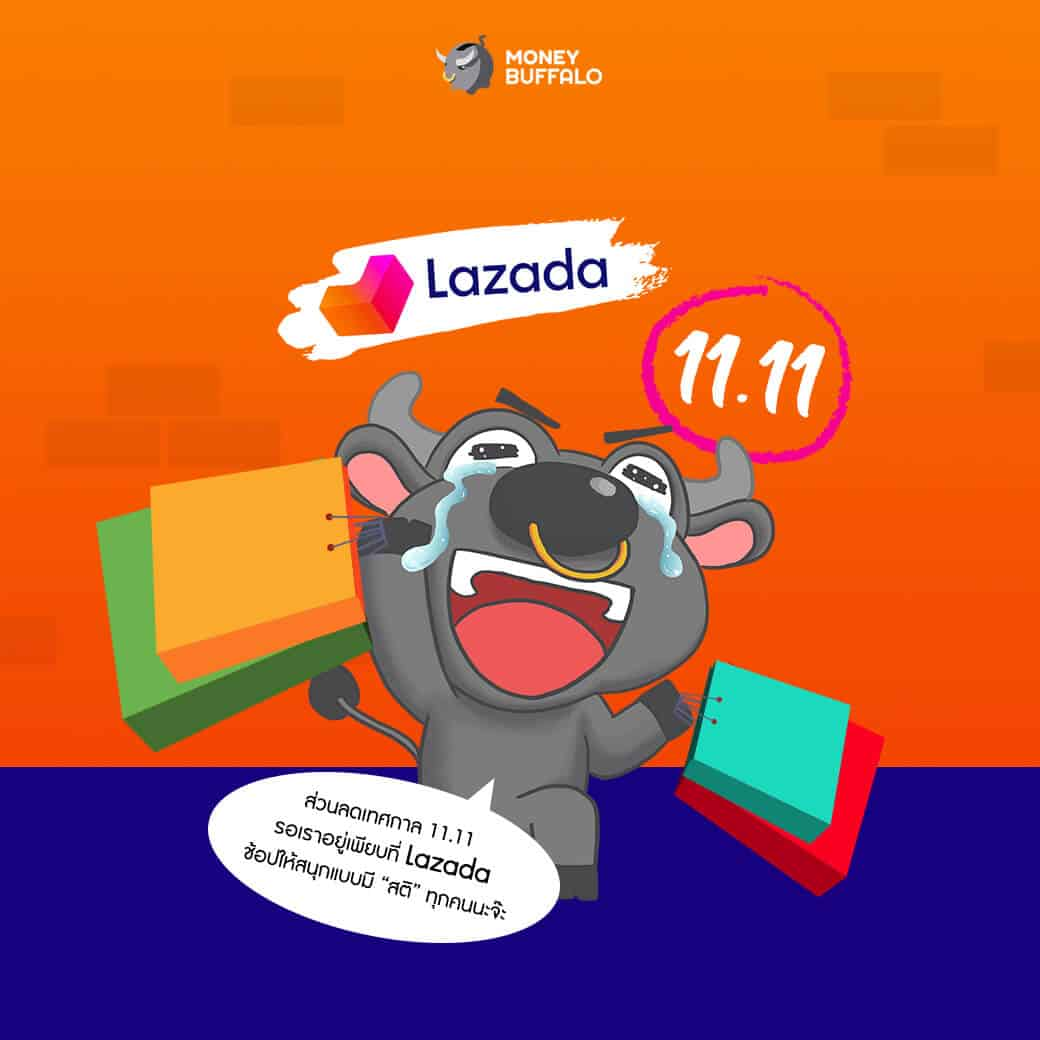 """Lazada 11.11"" ช้อปยังไงให้คุ้มที่สุด?"