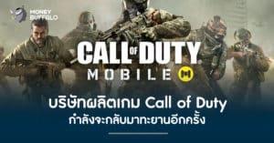 """บริษัทผลิตเกม """"Call of Duty"""" กำลังจะกลับมาทะยานอีกครั้ง"""