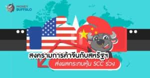"""สงครามการค้าจีนกับสหรัฐฯ ส่งผลกระทบ """"หุ้น SCC"""" ร่วง"""